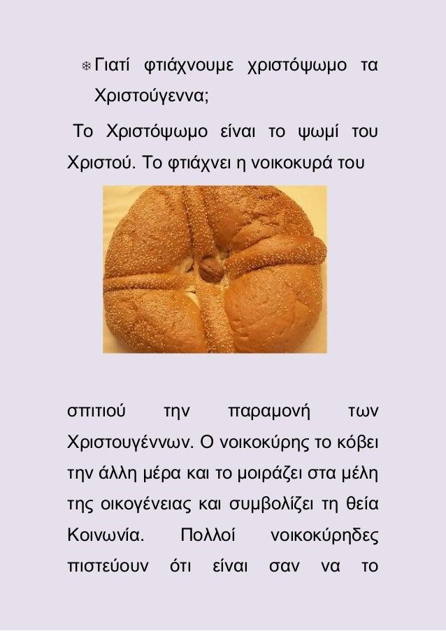  Γιατί  φτιάχνουμε χριστόψωμο τα  Χριστούγεννα; Το Χριστόψωμο είναι το ψωμί του Χριστού. Το φτιάχνει η νοικοκυρά του  σπι...
