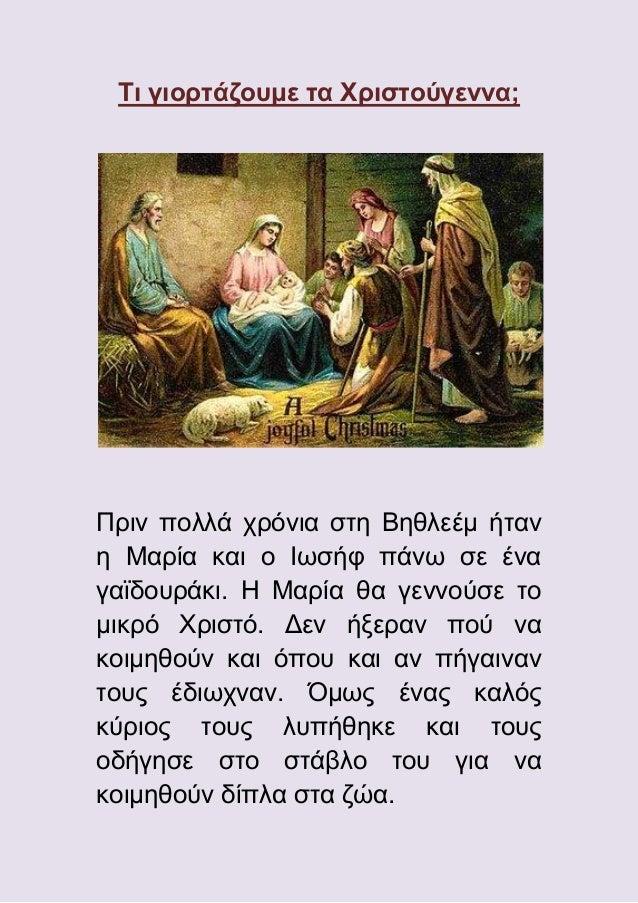 Τι γιορτάζουμε τα Χριστούγεννα;  Πριν πολλά χρόνια στη Βηθλεέμ ήταν η Μαρία και ο Ιωσήφ πάνω σε ένα γαϊδουράκι. Η Μαρία θα...