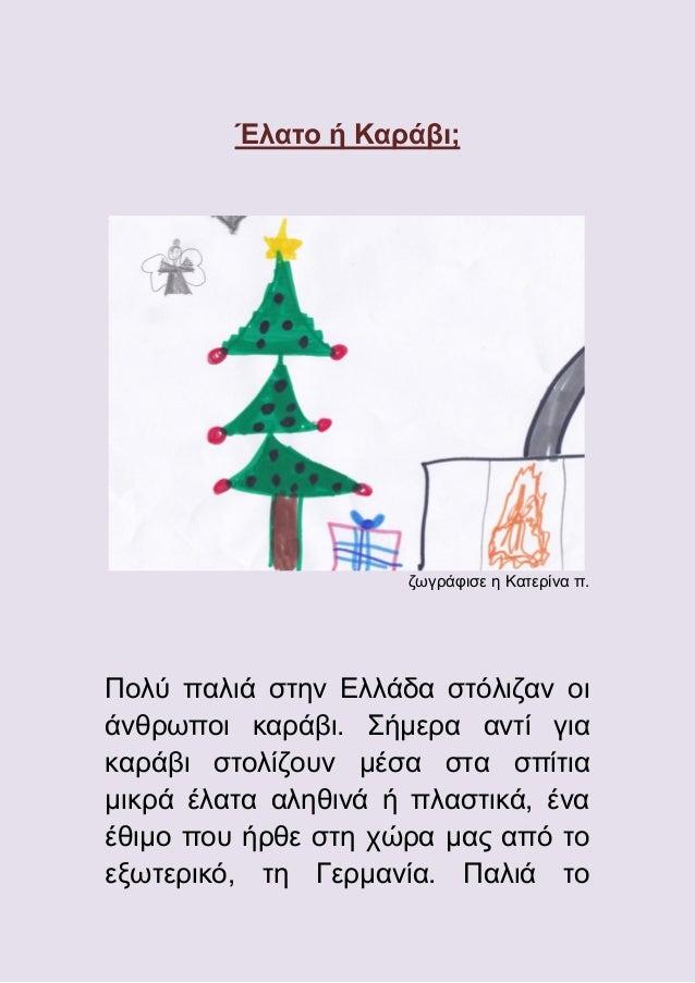 Έλατο ή Καράβι;  ζωγράφισε η Κατερίνα π.  Πολύ παλιά στην Ελλάδα στόλιζαν οι άνθρωποι καράβι. Σήμερα αντί για καράβι στολί...