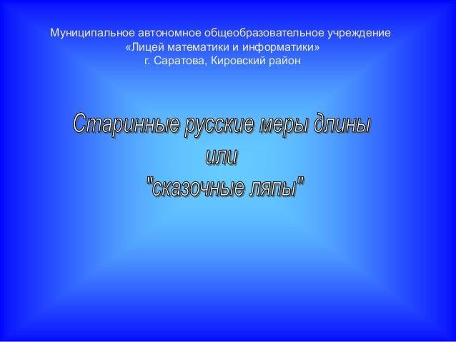 Муниципальное автономное общеобразовательное учреждение «Лицей математики и информатики» г. Саратова, Кировский район
