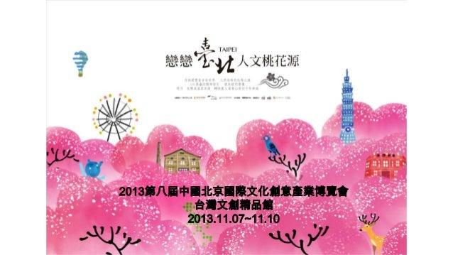 2013第八屆中國北京國際文化創意產業博覽會 台灣文創精品館 2013.11.07~11.10