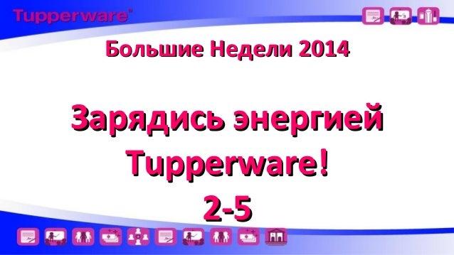 Большие Недели 2014  Зарядись энергией Tupperware! 2-5