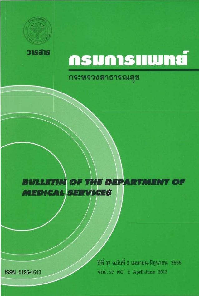 การบำบัดรักษาผู้ป่วยสารเสพติดในโรงพยาบาลธัญญารักษ์ ในช่วงเวลา 10 ปี