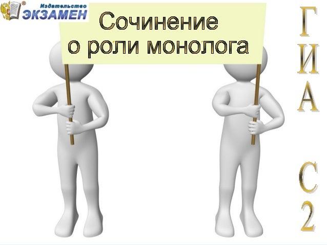 Монолог - речь, обращенная к одному или к группе слушателей (иногда к самому себе), не рассчитанная на ответную реакцию др...