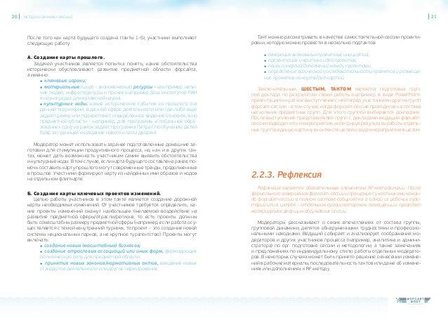 22  23  МЕТОДОЛОГИЯ RAPID FORESIGHT  2.2.4. Подготовка отчета По итогам форсайт-сессии ведущим или аналитиком в течение од...