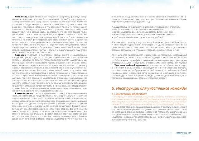 Методология Rapid Foresight. Методичка2.0