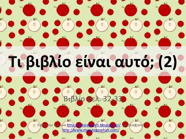 Τι βιβλίο είναι αυτό; (2) Βιβλίο ςελ. 32-33 Χατςίκου Ιωάννα http://taksiasterati.blogspot.gr/ γραφικά από http://www.mycut...