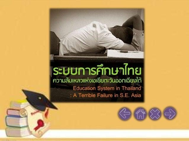 ปัญหาด้านการศึกษา2
