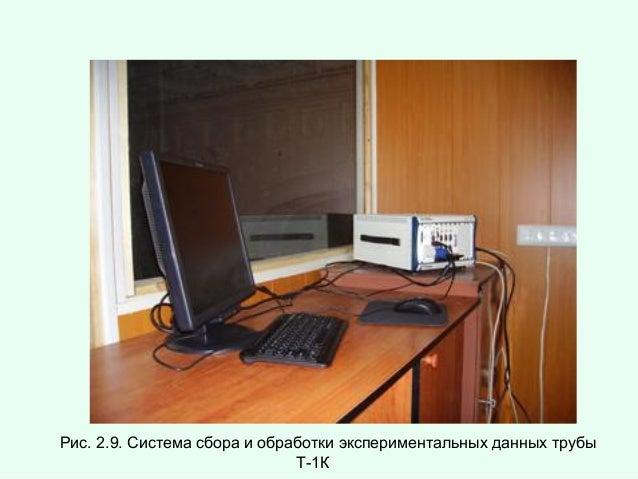 Рис. 2.9. Система сбора и обработки экспериментальных данных трубы Т-1К