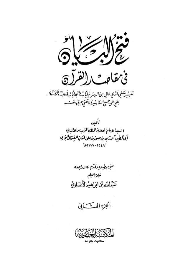 فتح البيان في مقاصد القرآن2