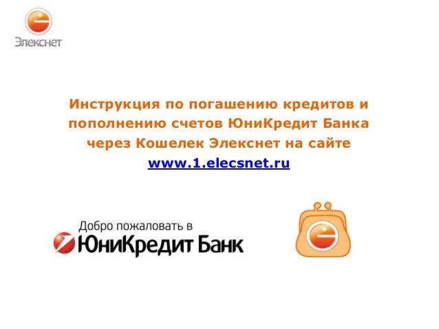 Как оплатить кредит через элекснет онлайн взять кредит во владикавказе без поручителей