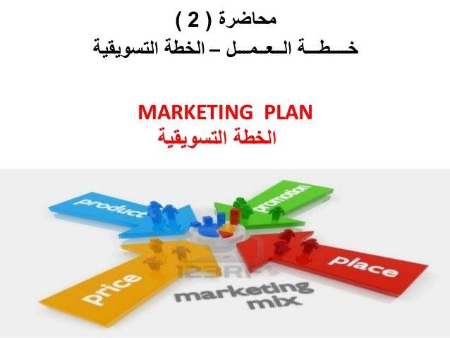 محاضرة(2) خــــطـــةالــعــمـــل–التسويقية الخطة MARKETING PLAN التسويقية الخطة