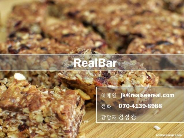 RealBar realseereal.com 이메일 jk@realseereal.com 전화 070-4139-8988 담당자 김정관