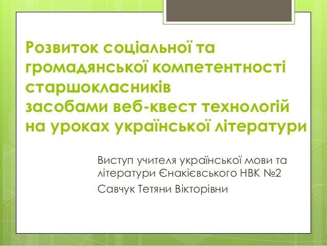 Розвиток соціальної та громадянської компетентності старшокласників засобами веб-квест технологій на уроках української лі...