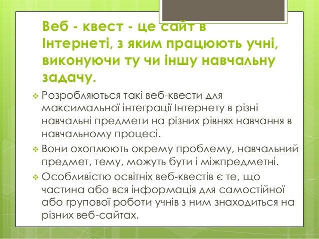 савчук нвк № 2 Slide 2