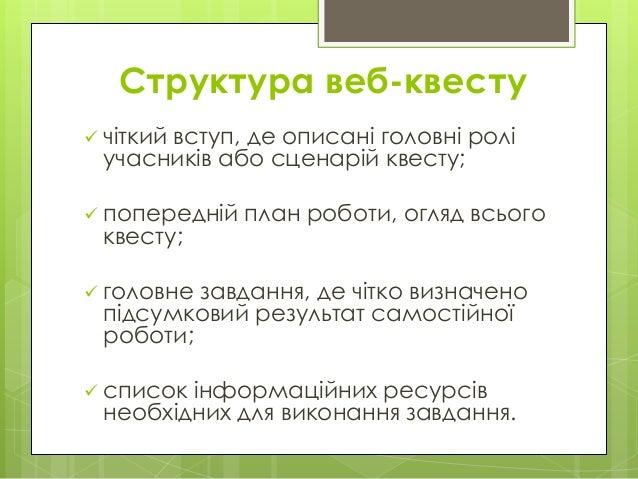 савчук нвк № 2 Slide 3