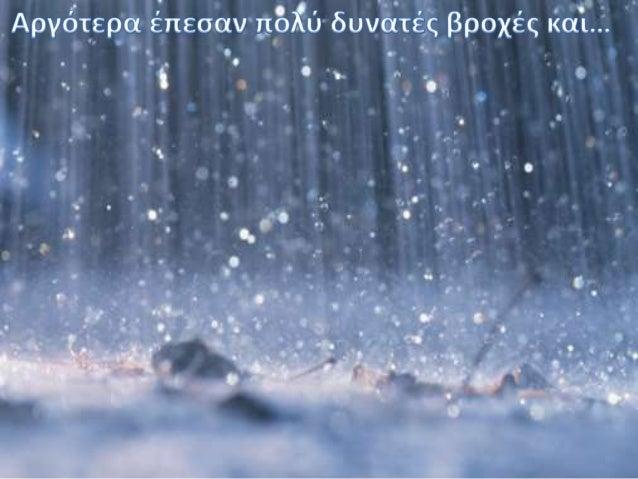"""""""ΝΕΟΛΙΘΙΚΗ ΕΠΟΧΗ""""-ΙΣΤΟΡΙΑ Γ ΤΑΞΗΣ Slide 2"""