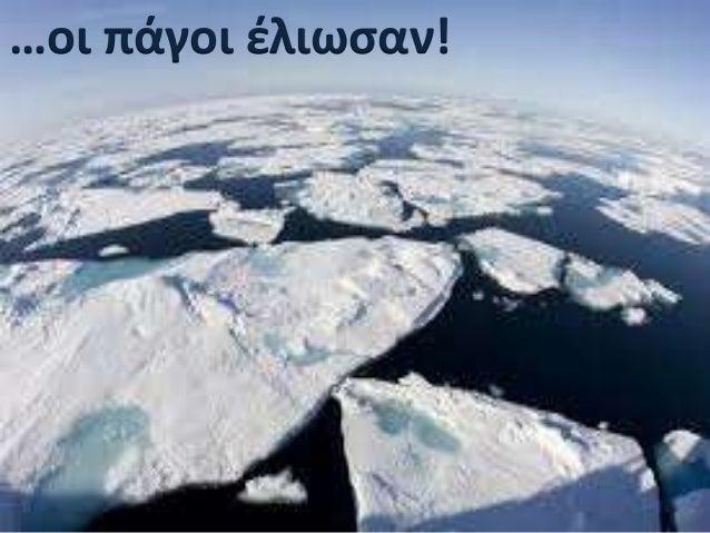 """""""ΝΕΟΛΙΘΙΚΗ ΕΠΟΧΗ""""-ΙΣΤΟΡΙΑ Γ ΤΑΞΗΣ Slide 3"""