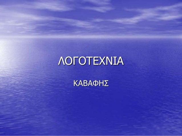 ΛΟΓΟΣΔΥΝΙΑ ΚΑΒΑΦΗ