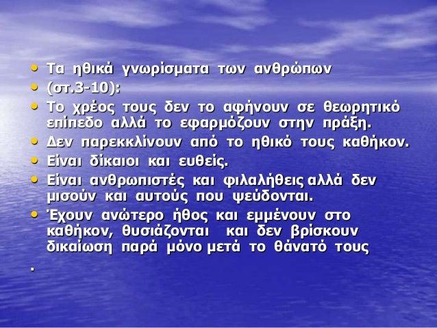 • Τα εζηθά γλσξίζκαηα ησλ αλζξώπσλ • (ζη.3-10): • Τν ρξένο ηνπο δελ ην αθήλνπλ ζε ζεσξεηηθό επίπεδν αιιά ην εθαξκόδνπλ ζηε...