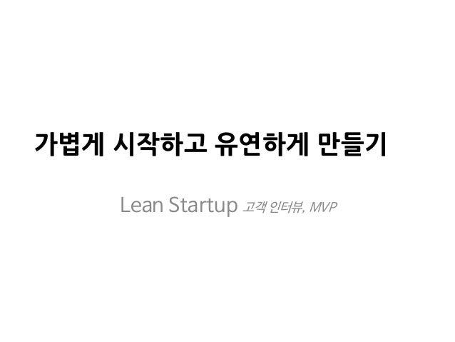 가볍게 시작하고 유연하게 만들기 Lean Startup 고객 인터뷰, MVP