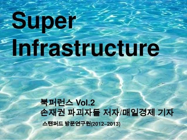 Super Infrastructure 북퍼런스 Vol.2 손재권 파괴자들 저자/매일경제 기자 스탠퍼드 방문연구원(2012~2013)