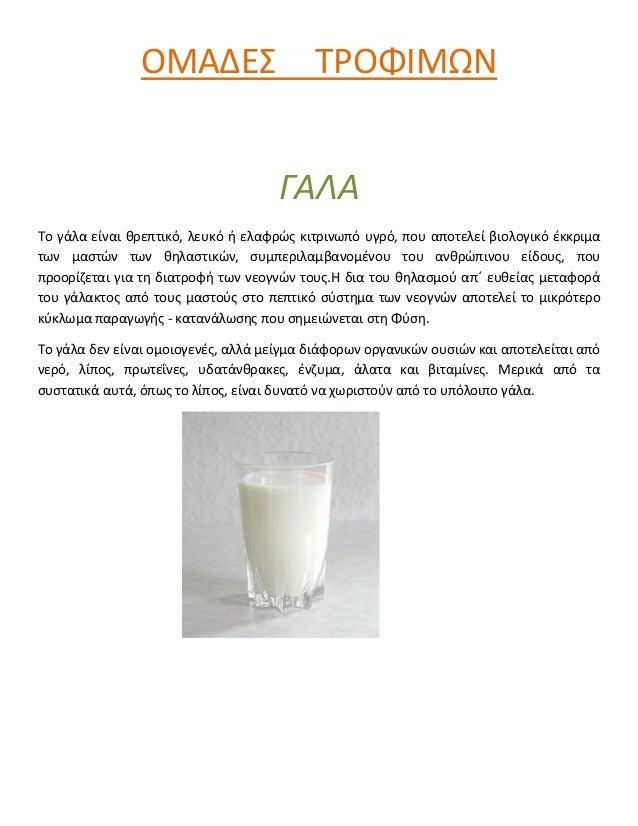 ΟΜΑΔΕΣ ΤΡΟΦΙΜΩΝ ΓΑΛΑ Το γάλα είναι θρεπτικό, λευκό ή ελαφρώς κιτρινωπό υγρό, που αποτελεί βιολογικό έκκριμα των μαστών των...