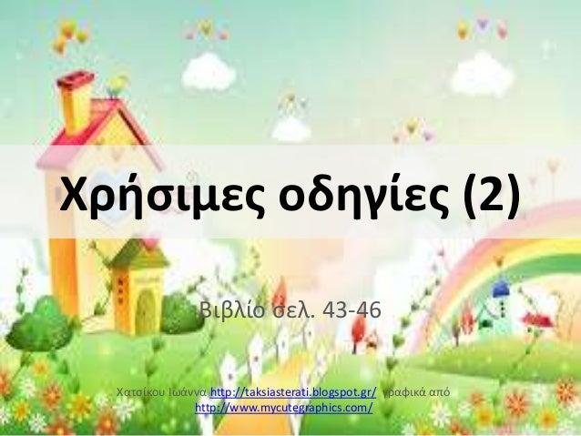 Χρήσιμες οδηγίες (2) Βιβλίο σελ. 43-46 Χατσίκου Ιωάννα http://taksiasterati.blogspot.gr/ γραφικά από http://www.mycutegrap...