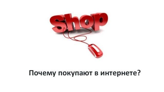 Почему покупают в интернете?