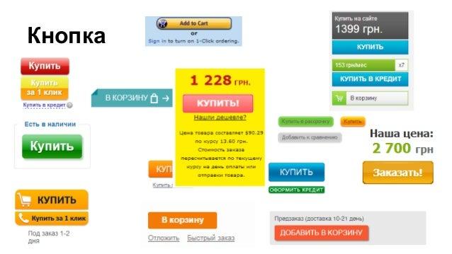 Цвет, шрифт, размер, размещение, текст, возможность вдохнуть http://www.leemunroe.com/call-to-action-buttons/