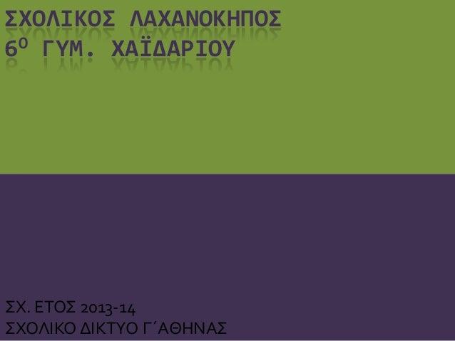 ΧΟΛΙΚΟ ΛΑΧΑΝΟΚΗΠΟ 6Ο ΓΥΜ. ΧΑΪΔΑΡΙΟΥ Φ. ΕΣΟ 2013-14 ΦΟΛΙΚΟ ΔΙΚΣΤΟ Γ΄ΑΘΗΝΑ