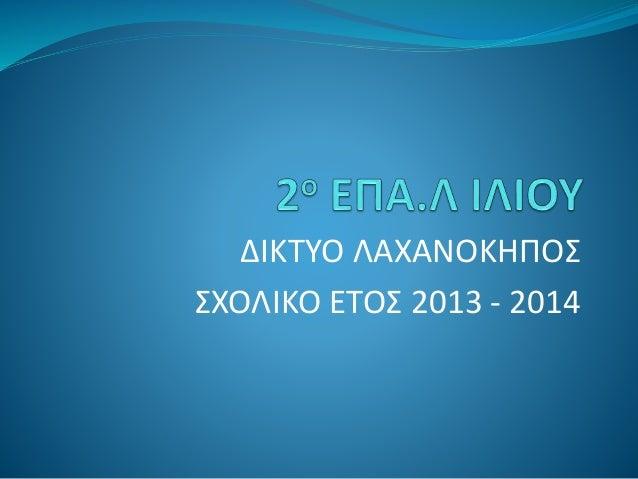 ΔΙΚΤΥΟ ΛΑΧΑΝΟΚΗΠΟΣ ΣΧΟΛΙΚΟ ΕΤΟΣ 2013 - 2014