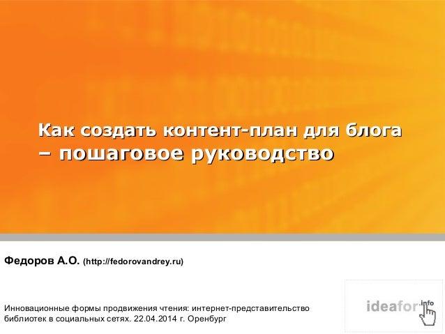 Как создать контент-план для блогаКак создать контент-план для блога – пошаговое руководство– пошаговое руководство Иннова...