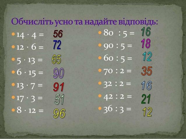 14 4 =  12 6 =  5 13 =  6 15 =  13 7 =  17 3 =  8 12 =  80 : 5 =  90 : 5 =  60 : 5 =  70 : 2 =  32 : 2 =  42...