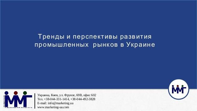 Украина, Киев, ул. Фрунзе, 69В, офис 602 Тел. +38-044-331-1414, +38-044-492-3828 E-mail: info@marketing.ua www.marketing-u...