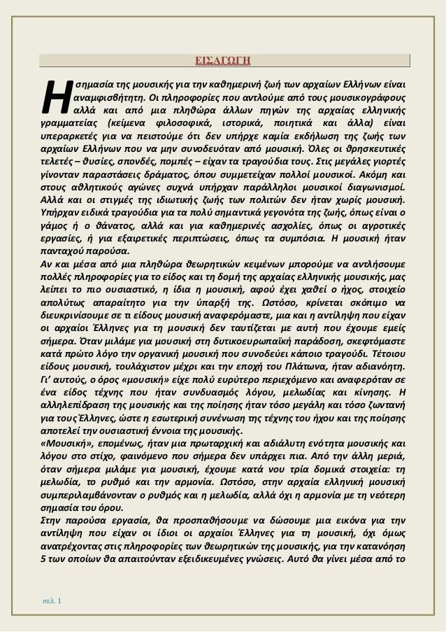 σελ. 1 ΕΙΣΑΓΩΓΗ σημασία της μουσικής για την καθημερινή ζωή των αρχαίων Ελλήνων είναι αναμφισβήτητη. Οι πληροφορίες που αν...