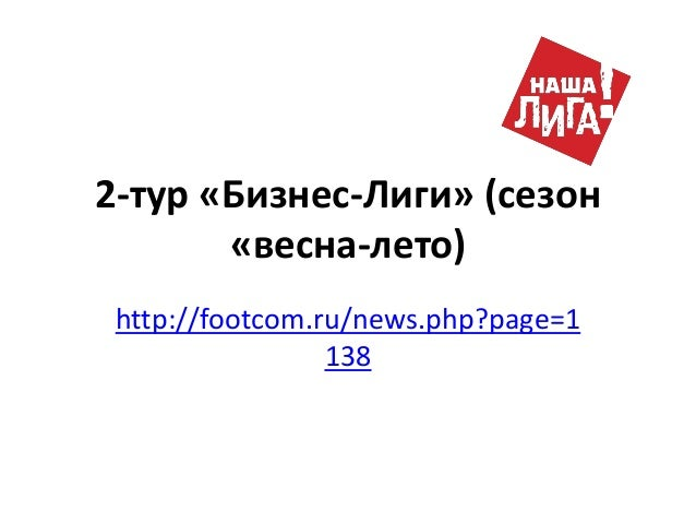 2-тур «Бизнес-Лиги» (сезон «весна-лето) http://footcom.ru/news.php?page=1 138