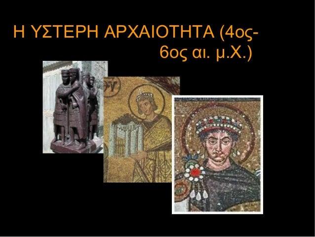 Η ΥΣΤΕΡΗ ΑΡΧΑΙΟΤΗΤΑ (4ος- 6ος αι. μ.Χ.)
