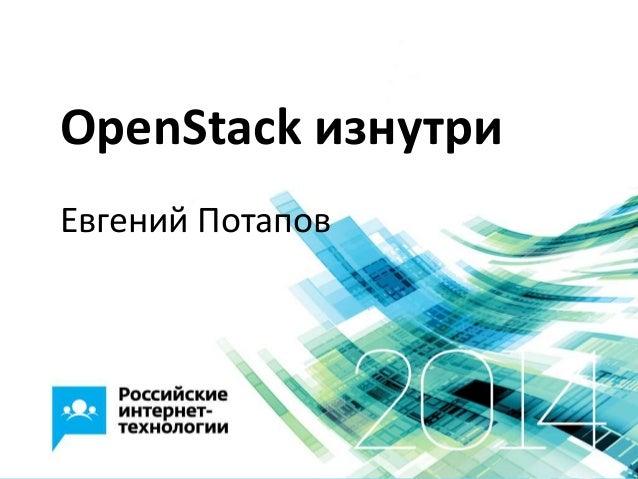 OpenStack изнутри Евгений Потапов