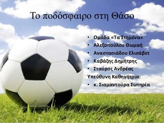 Το ποδόσφαιρο στη Θάσο • Ομάδα «Τα Στημένα» • Αλεξοπούλου Θωμαή • Αναστασιάδου Ελισάβετ • Καβάζης Δημήτρης • Σταύρος Ανδρέ...