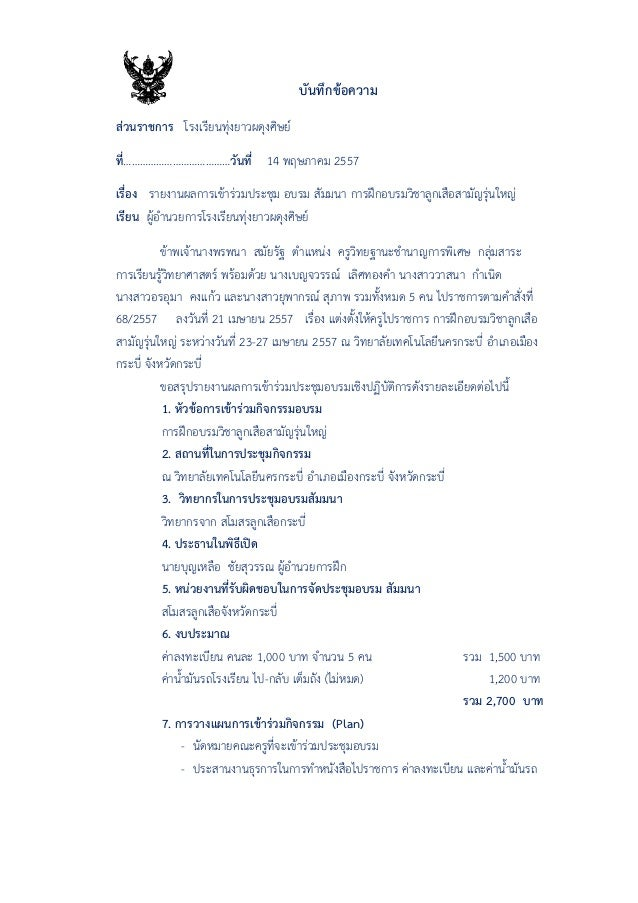 5 บันทึกข้อความ ส่วนราชการ โรงเรียนทุ่งยาวผดุงศิษย์ ที่…………………………………วันที่ 14 พฤษภาคม 2557 เรื่อง รายงานผลการเข้าร่วมประชุ...