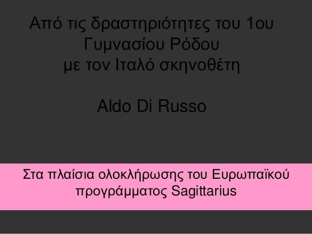 Από τις δραστηριότητες του 1ου Γυμνασίου Ρόδου με τον Ιταλό σκηνοθέτη Aldo Di Russo Στα πλαίσια ολοκλήρωσης του Ευρωπαϊκού...
