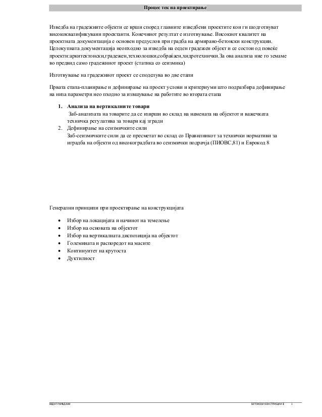 ВЕДАТ РАМАДАНИ БЕТОНСКИ КОНСТРУКЦИИ II 1 Изведба на градежните објекти се врши според главните изведбени проектите кои ги ...