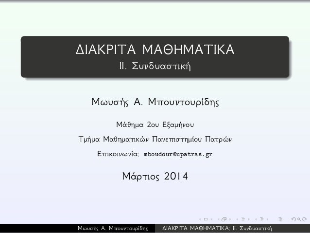 ∆ΙΑΚΡΙΤΑ ΜΑΘΗΜΑΤΙΚΑ ΙΙ. Συνδυαστική Μωυσής Α. Μπουντουρίδης Μάθημα 2ου Εξαμήνου Τμήμα Μαθηματικών Πανεπιστημίου Πατρών Επι...