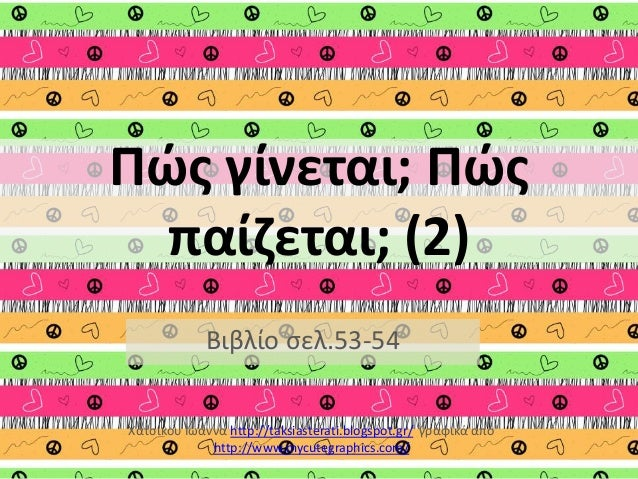 Πϊσ γίνεται; Πϊσ παίηεται; (2) Βιβλίο ςελ.53-54 Χατςίκου Ιωάννα http://taksiasterati.blogspot.gr/ γραφικά από http://www.m...