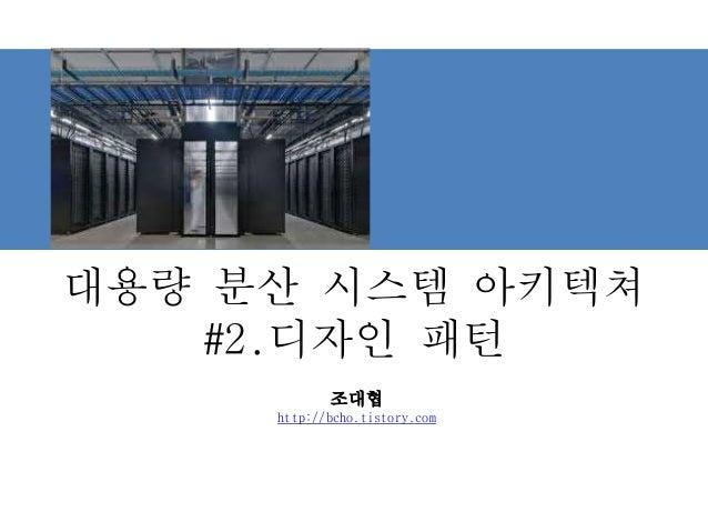 대용량 분산 시스템 아키텍쳐 #2.디자인 패턴 조대협 http://bcho.tistory.com