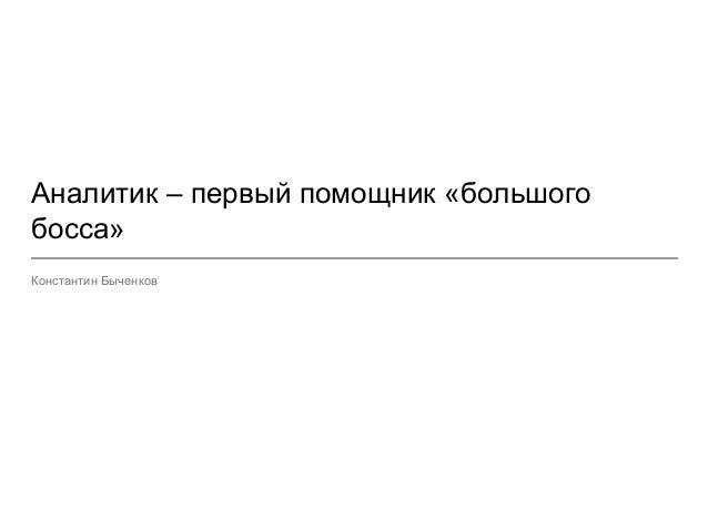 Аналитик – первый помощник «большого босса» Константин Быченков