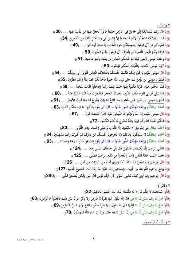 البقرة سورة داخل متشاهبات 5 : )ذِإ(و * (َْذِإوََالقََيَاألَِفٌلِاعِّيَجنِإَِةكِ...