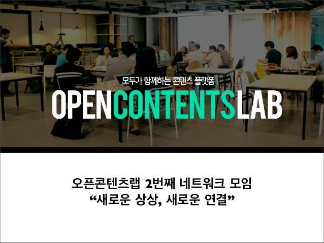 """오픈콘텐츠랩 2번째 네트워크 모임 """"새로운 상상, 새로운 연결"""""""