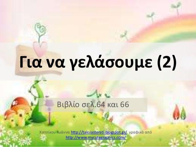 Για να γελάσουμε (2) Βιβλίο σελ.64 και 66 Χατσίκου Ιωάννα http://taksiasterati.blogspot.gr/ γραφικά από http://www.mycuteg...